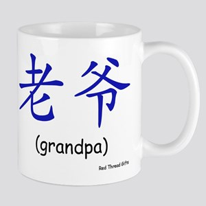 Lao Ye: Grandpa (Chinese Character Blue) Mug