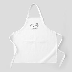 Lao Ye: Grandpa (Chinese Char. Black) BBQ Apron
