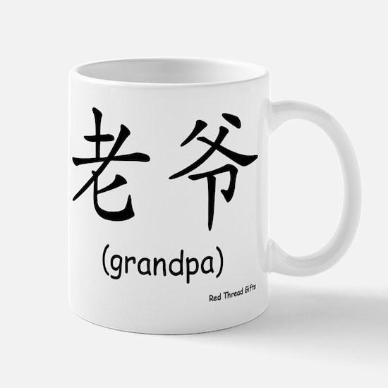 Lao Ye: Grandpa (Chinese Char. Black) Mug