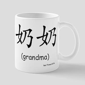 Nai Nai: Grandma (Chinese Char. Black) Mug