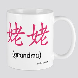 Lao Lao: Grandma (Chinese Char. Pink) Mug
