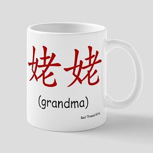 Lao Lao: Grandma (Chinese Char. Red) Mug
