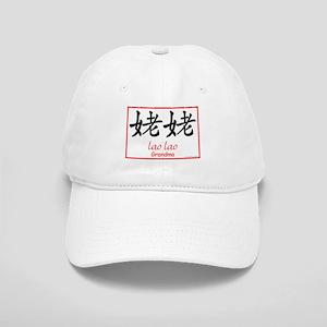 Lao Lao (Maternal Grandma) Chinese Symbol Cap