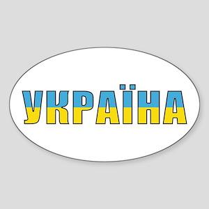 Ukraine Oval Sticker