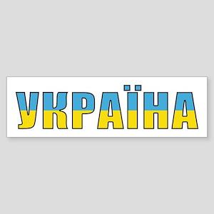 Ukraine Bumper Sticker