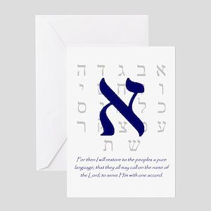 Hebrew greeting cards cafepress aleph hebrew letter greeting card m4hsunfo