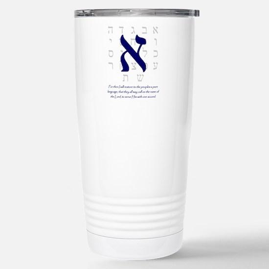 Aleph Hebrew letter Stainless Steel Travel Mug