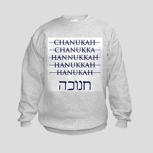 Spelling Chanukah Hanukkah Hanukah Kids Sweatshirt