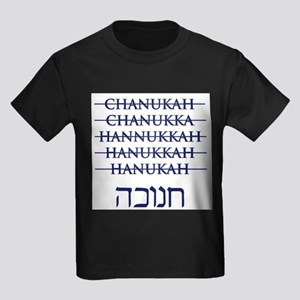 Spelling Chanukah Hanukkah Hanukah Kids Dark T-Shi