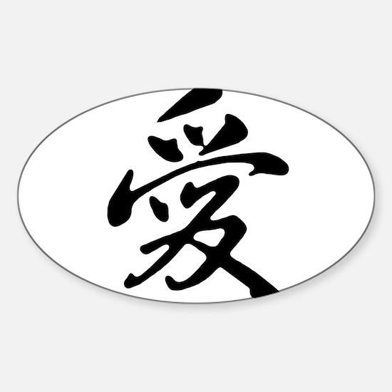 Funny Kanji harmony Sticker (Oval)
