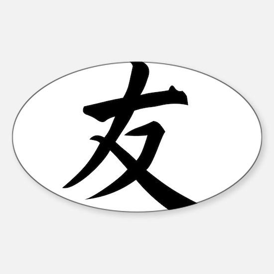 Unique Kanji harmony Sticker (Oval)