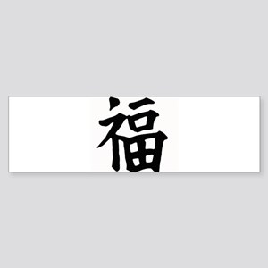 GOOD FORTUNE Sticker (Bumper)