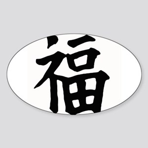 GOOD FORTUNE Sticker (Oval)