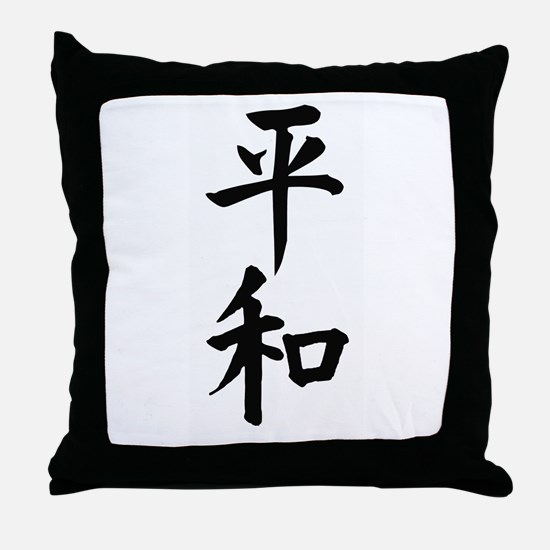 Cute Chinese character love Throw Pillow