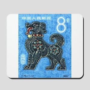 1982 China New Year Dog Postage Stamp Mousepad