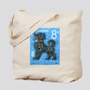 1982 China New Year Dog Postage Stamp Tote Bag
