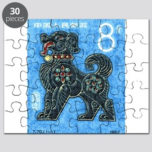 1982 China New Year Dog Postage Stamp Puzzle