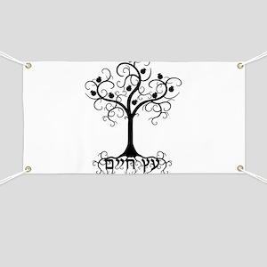 Hebrew Tree of Life Banner