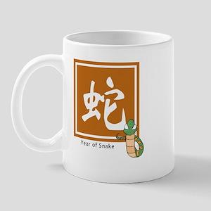 Chinese Snake Zodiac Mug