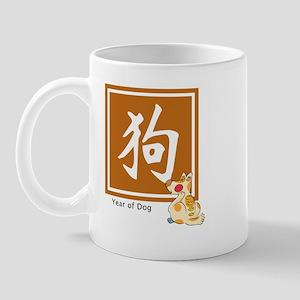 Chinese Dog Zodiac Mug