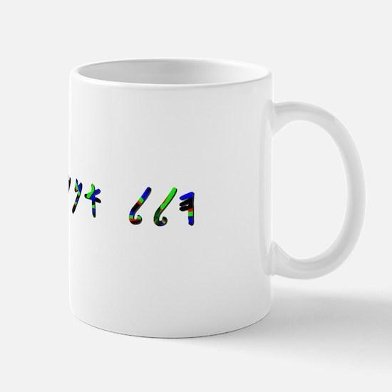 Halal ANKY YHUH! Mug