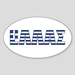 Greece (Greek) Oval Sticker