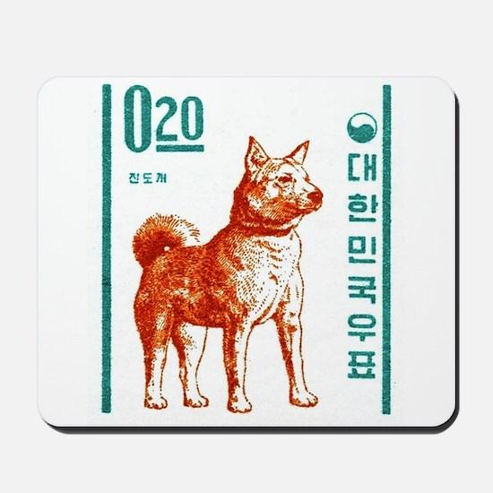 1962 Korea Jindo Dog Postage Stamp Mousepad