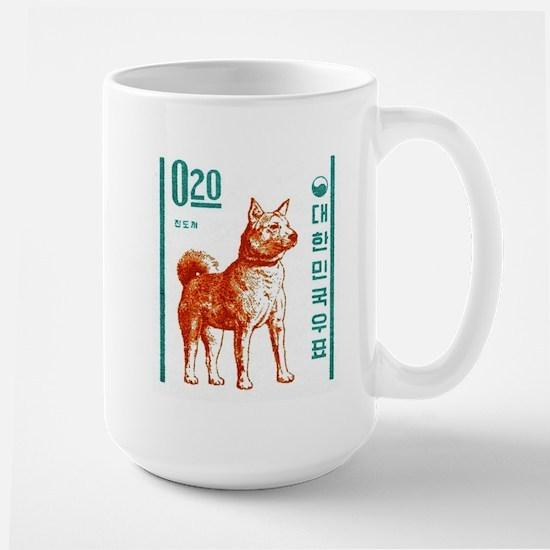 1962 Korea Jindo Dog Postage Stamp Large Mug