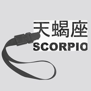 Scorpio In Chinese Large Luggage Tag