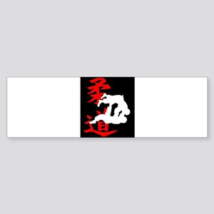 Judo Kanji Sticker (Bumper)
