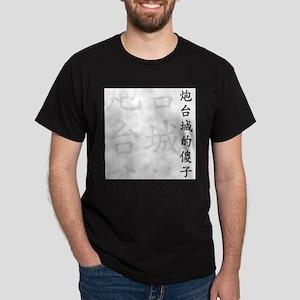 Chinese Dorchester Dark T-Shirt