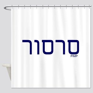 Hebrew Pimp Shower Curtain