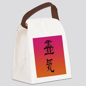 Reiki Sunrise Canvas Lunch Bag