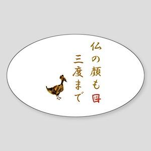 Even Buddha may be upset if h Oval Sticker