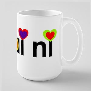 wo ai ni - I love you! Large Mug