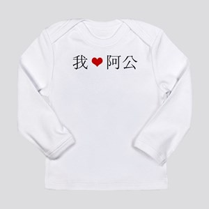 I heart Grandpa 2 Long Sleeve T-Shirt