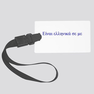 It's Greek to Me Large Luggage Tag