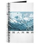 1983 China Mount Everest Postage Stamp Journal