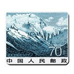 1983 China Mount Everest Postage Stamp Mousepad