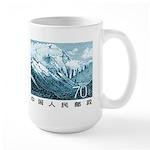 1983 China Mount Everest Postage Stamp Large Mug
