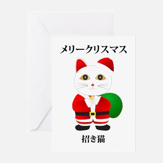 Lucky Santa Cat Greeting Card