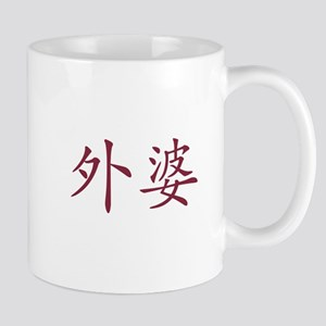 Maternal Grandma Mugs