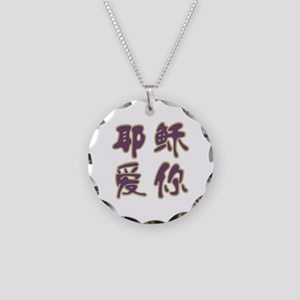 Jesus Loves You In Chinese Necklace Circle Charm