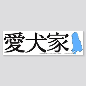 Kanji Dog Lover w/Graphic Bumper Sticker