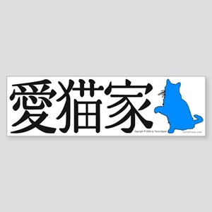 Cat Lover w/Graphic Bumper Sticker
