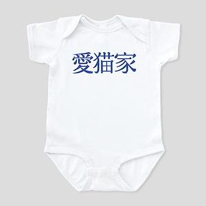 Kanji: Cat Lover Infant Bodysuit