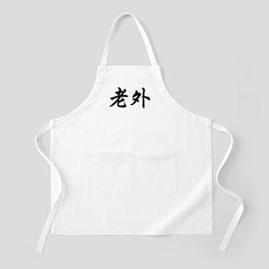 Laowai (Foreigner in Mandarin Chinese) Apron
