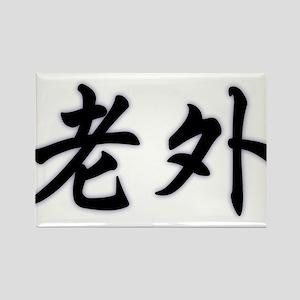 Laowai (Foreigner in Mandarin Chinese) Rectangle M