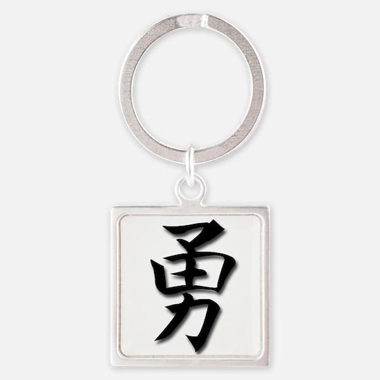 Brave Kanji Square Keychain