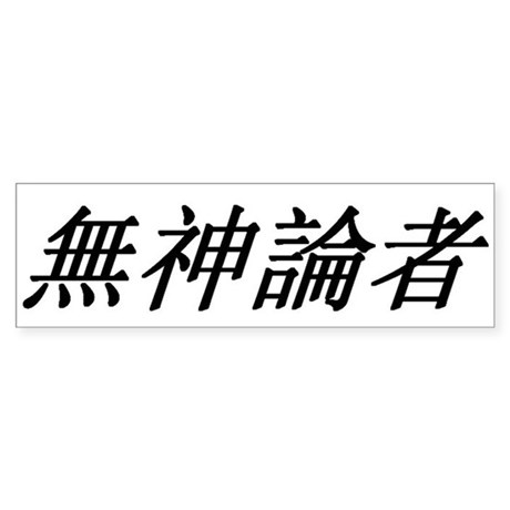 Japanese for Atheist: Blk on Wht